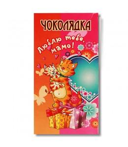 Шоколад на память  «Люблю тебя, мама!»