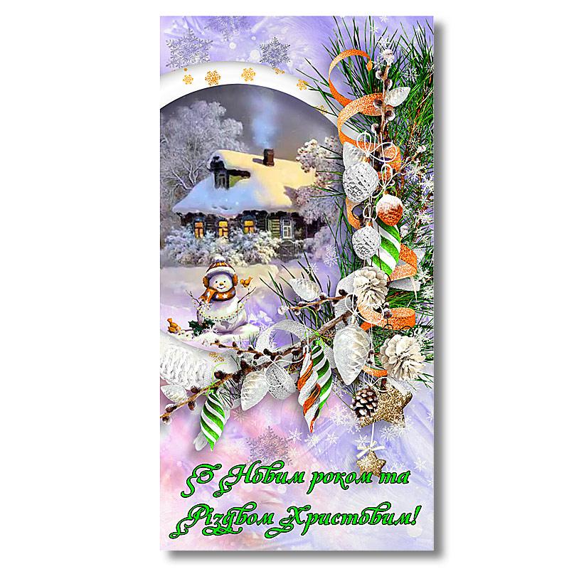 """Шоколад на память   """"С Новым годом и Рождеством Христовым!"""""""
