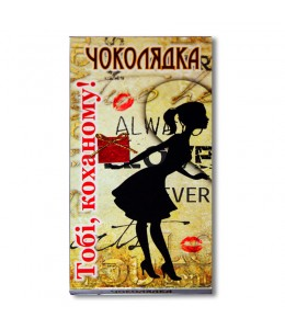 Шоколад на память «Тебе, любимому!» 3Д