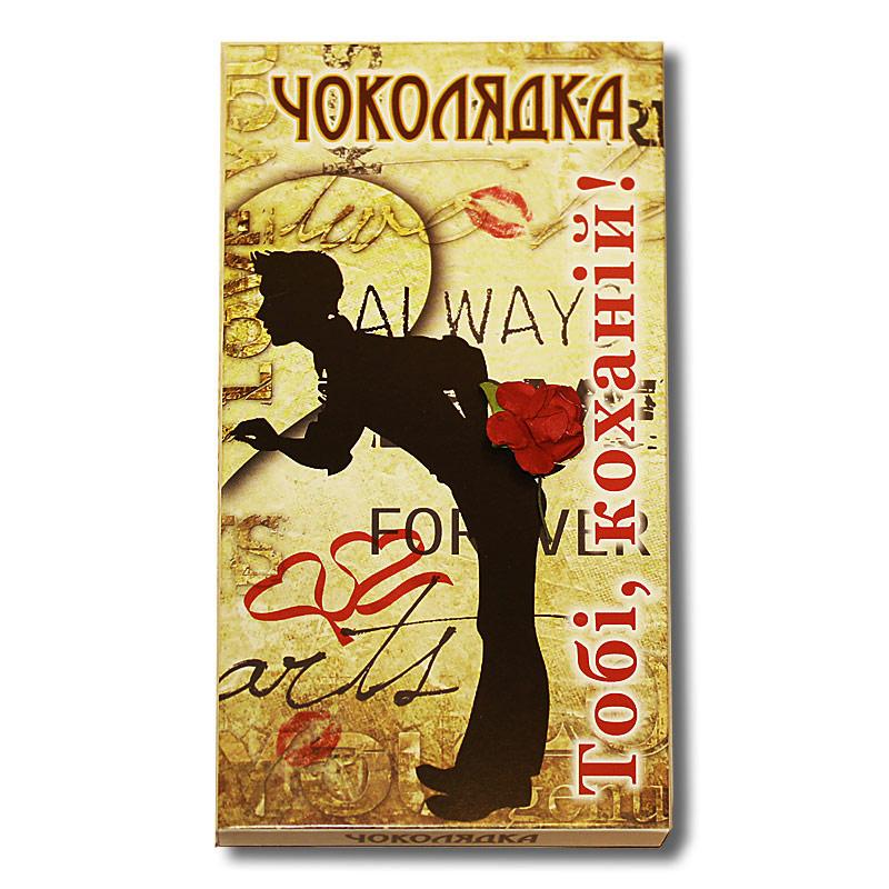 Шоколад на память «Тебе, любимой!» 3Д