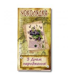 Шоколад на память «С наилучшими пожеланиями!» 3Д