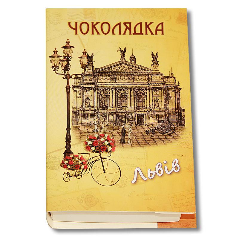 Коробка-Книга «Львовский Оперный театр» с конфетами