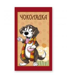 """Шоколад  """"Собачка"""""""