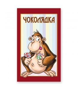 """Шоколад  """"Обезьянка"""""""